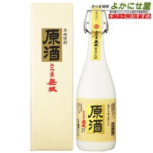 芋焼酎 白原酒 父の日