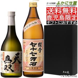 送料無料 芋焼酎 セット さつま無双 飲み比べ  天無双 720ml 七十七万石 900ml 箱付 酒|musougura