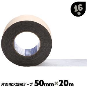 ブチル片面防水気密テープ No.404 白 50mm×20m 16巻入り 古藤工業|must-shop