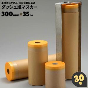 車両用 養生 マスカーテープ ダッシュ紙マスカー 和紙マスキングテープ付き 300mm×35m 30巻入り|must-shop