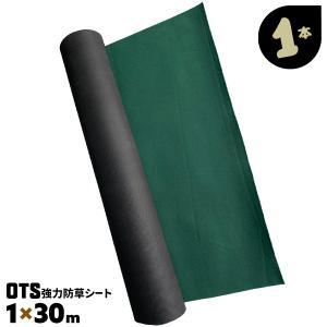 防草シート 強力 高耐久 1m×30m 1巻 農用シート 除草 雑草防止|must-shop
