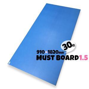 青ベニヤ 床養生ボード MUSTボード1.5 厚み1.5×幅910×長さ1820mm  30枚入り|must-shop