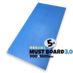 青ベニヤ 床養生ボード MUSTボード3.0 帯電防止 厚み3.0×幅900×長さ1800mm  5枚入り|must-shop