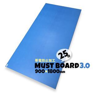 青ベニヤ 床養生ボード MUSTボード3.0 帯電防止 厚み3.0×幅900×長さ1800mm  25枚入り|must-shop