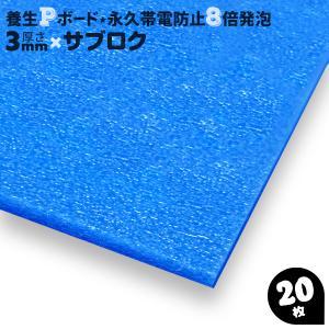 養生ボード Pボード 養生用 8倍発砲 3mm厚 910×1820mm JSP製 20枚入り|must-shop
