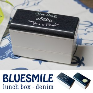 BLUESMILEランチボックス(デニム) ランチボックス 2段 スリム 入れ子 おしゃれ 日本製 箸付き 弁当箱|mustyle-kobe