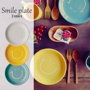 SMILEプレート 皿 おしゃれ 大きい スマイル 日本製|mustyle-kobe