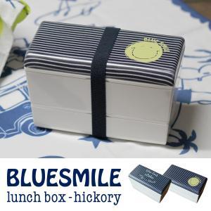BLUESMILEランチボックス(ヒッコリー) ランチボックス 2段 スリム 入れ子 おしゃれ 日本製 箸付き 弁当箱|mustyle-kobe