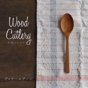 ディナースプーン 木製 カトラリー チーク スプーン 木製食器 mustyle-kobe