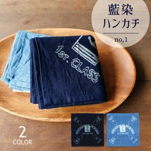 藍染ハンカチ ハンカチ 藍染 ガーゼ ダブルガーゼ 綿 コットン 大判 お弁当 インド製 マリン|mustyle-kobe