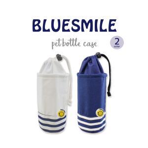 BLUESMILE ボトルケース ペットボトルホルダー ボトルカバー 保温 保冷 マリン 旅行 遠足 おしゃれ|mustyle-kobe