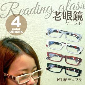 リーディンググラス おしゃれ 老眼鏡 ケース シニアグラス 迷彩|mustyle-kobe