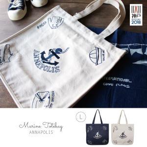 MARINE刺繍トートL(ANNAPOLIS) トートバッグ 綿 帆布 マリン 刺繍 シンプル 白 2サイズ mustyle-kobe