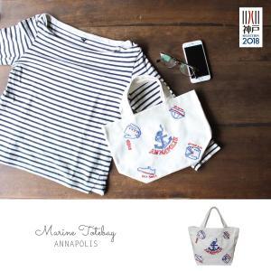 MARINE刺繍トートD(ANNA POLIS) トートバッグ 綿 帆布 マリン 刺繍 シンプル 白 2サイズ mustyle-kobe