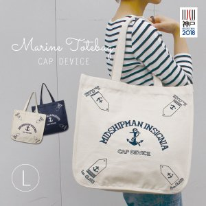 MARINE刺繍トートL(CAP DEVICE) トートバッグ 綿 帆布 マリン 刺繍 シンプル 白 2サイズ mustyle-kobe