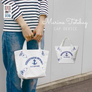 MARINE刺繍トートD(CAP DEVICE) トートバッグ 綿 帆布 マリン 刺繍 シンプル 白 2サイズ mustyle-kobe
