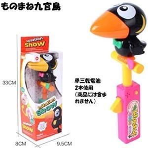 ものまね九官鳥(きゅうかんちょう) 声を真似て、九官鳥がお話します お子様、お母さん、お父さんの声を真似て(録音)お話 (ピンク)|musubi-syop