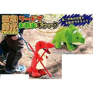 恐竜時代 リードでお散歩ギミック ぬいぐるみ トリケラトプス|musubi-syop