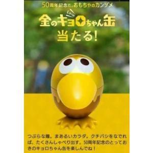 金のキョロちゃん缶 チョコボール 50周年記念|musubi-syop