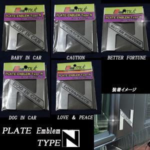 ホンダ NBOX Custom エヌボックスカスタム専用 プレートエンブレムType N クローム ...