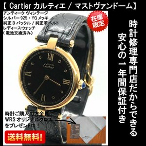 cc554e43ba77 Cartierカルティエ/ マストヴァンドーム. 102,380円. 中古. ポイント1倍