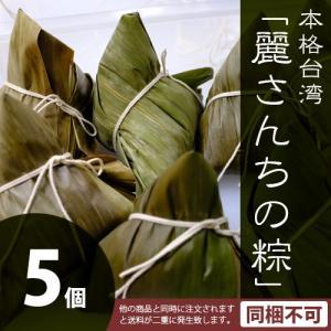 【麗さんちの粽(ちまき)5個セット・冷凍】無天茶坊・特製点心|muten-chabou