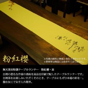 【テーブルランナー「粉紅櫻」黄】無天茶坊・特選テーブルランナー3色セット|muten-chabou