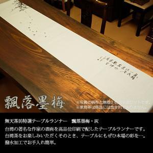 【テーブルランナー「飄落墨梅」灰】無天茶坊・特選テーブルランナー3色セット|muten-chabou