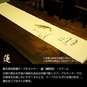 【テーブルランナー「蓮」クリーム】無天茶坊・特選テーブルランナー3色セット|muten-chabou