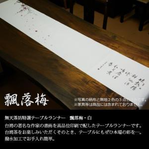 【テーブルランナー「飄落梅」白】無天茶坊・特選テーブルランナー3色セット|muten-chabou