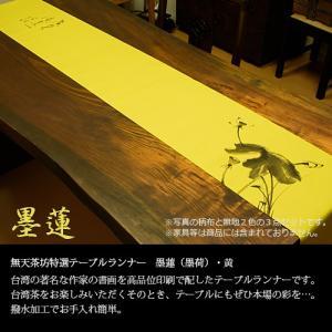【テーブルランナー「墨蓮」黄】無天茶坊・特選テーブルランナー3色セット|muten-chabou