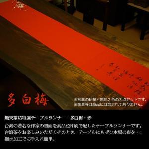 【テーブルランナー「多白梅」赤】無天茶坊・特選テーブルランナー3色セット|muten-chabou