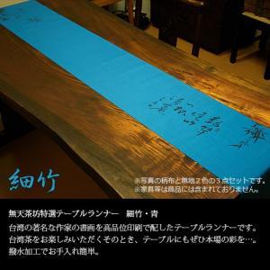 【テーブルランナー「細竹」青】無天茶坊・特選テーブルランナー3色セット|muten-chabou