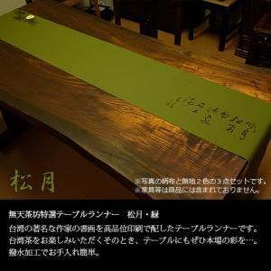 【テーブルランナー「松月」緑】無天茶坊・特選テーブルランナー3色セット|muten-chabou