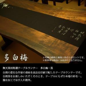 【テーブルランナー「多白梅」黒】無天茶坊・特選テーブルランナー3色セット|muten-chabou