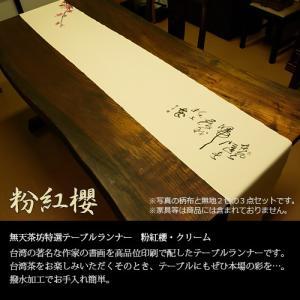 【テーブルランナー「粉紅櫻」クリーム】無天茶坊・特選テーブルランナー3色セット|muten-chabou