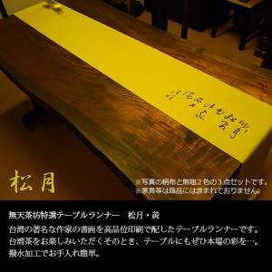 【テーブルランナー「松月」黄】無天茶坊・特選テーブルランナー3色セット|muten-chabou