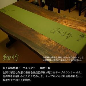 【テーブルランナー「細竹」緑】無天茶坊・特選テーブルランナー3色セット|muten-chabou