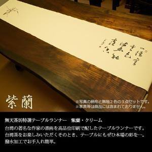 【テーブルランナー「紫蘭」クリーム】無天茶坊・特選テーブルランナー3色セット|muten-chabou