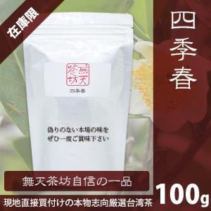 【四季春】無天茶坊・特選台湾茶|muten-chabou