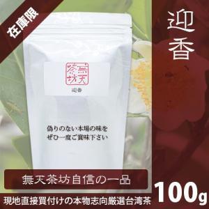 【迎香(台茶20号)】無天茶坊・特選台湾茶|muten-chabou