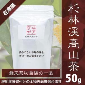 【杉林渓高山茶】無天茶坊・特選台湾茶|muten-chabou
