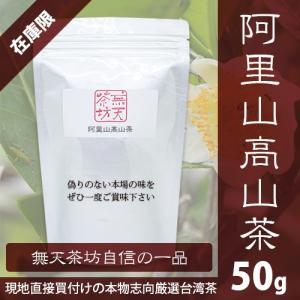 【阿里山高山茶】無天茶坊・特選台湾茶|muten-chabou