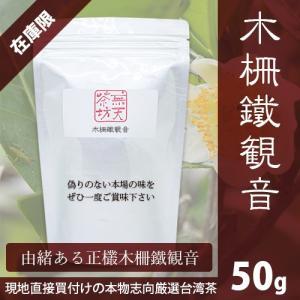 【木柵鐵観音】無天茶坊・特選台湾茶|muten-chabou