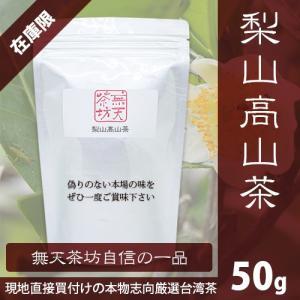 【梨山高山茶】無天茶坊・特選台湾茶|muten-chabou