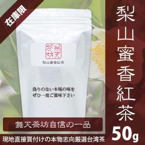 【梨山蜜香紅茶】無天茶坊・特選台湾茶|muten-chabou