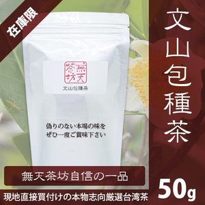 【文山包種茶】無天茶坊・特選台湾茶|muten-chabou