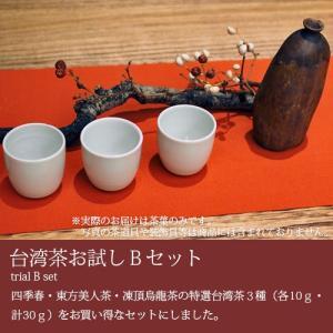【台湾茶お試しBセット】無天茶坊・特選台湾茶|muten-chabou