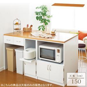 キッチンカウンター ユニットキッチンカウンターY I(天板150) )※こちらの商品は天板のみの販売...