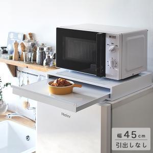 ポイント最大27倍 キッチンスライドテーブルYX B(電子レンジ用/45×40cm) |mutow